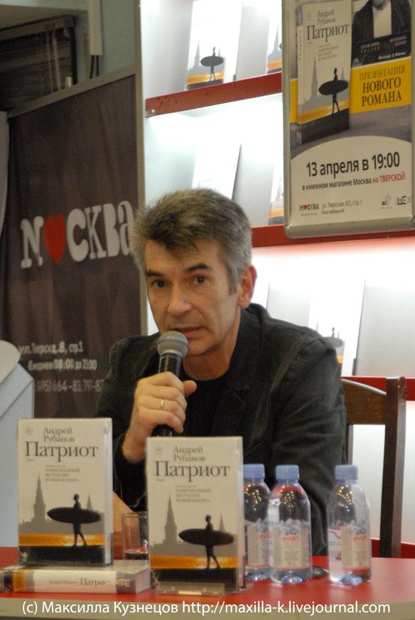 Андрей Рубанов
