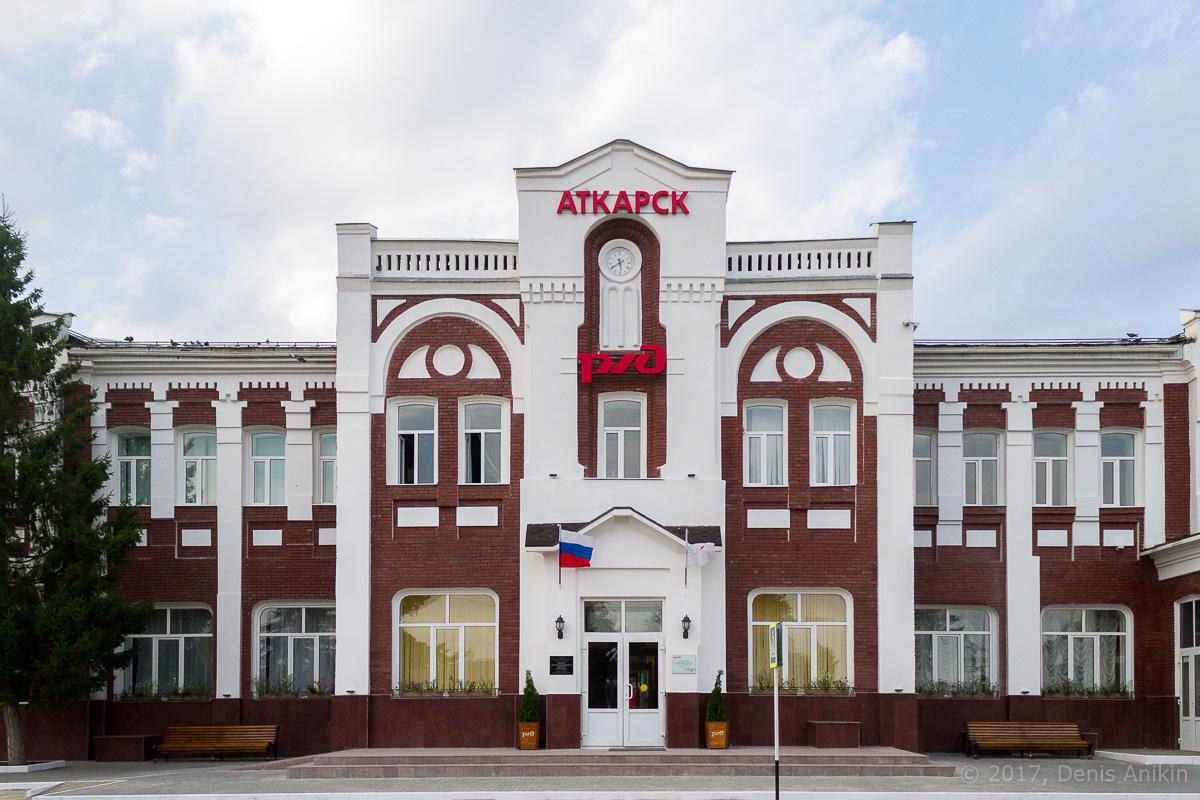 Железнодорожный вокзал Аткарск фото 2