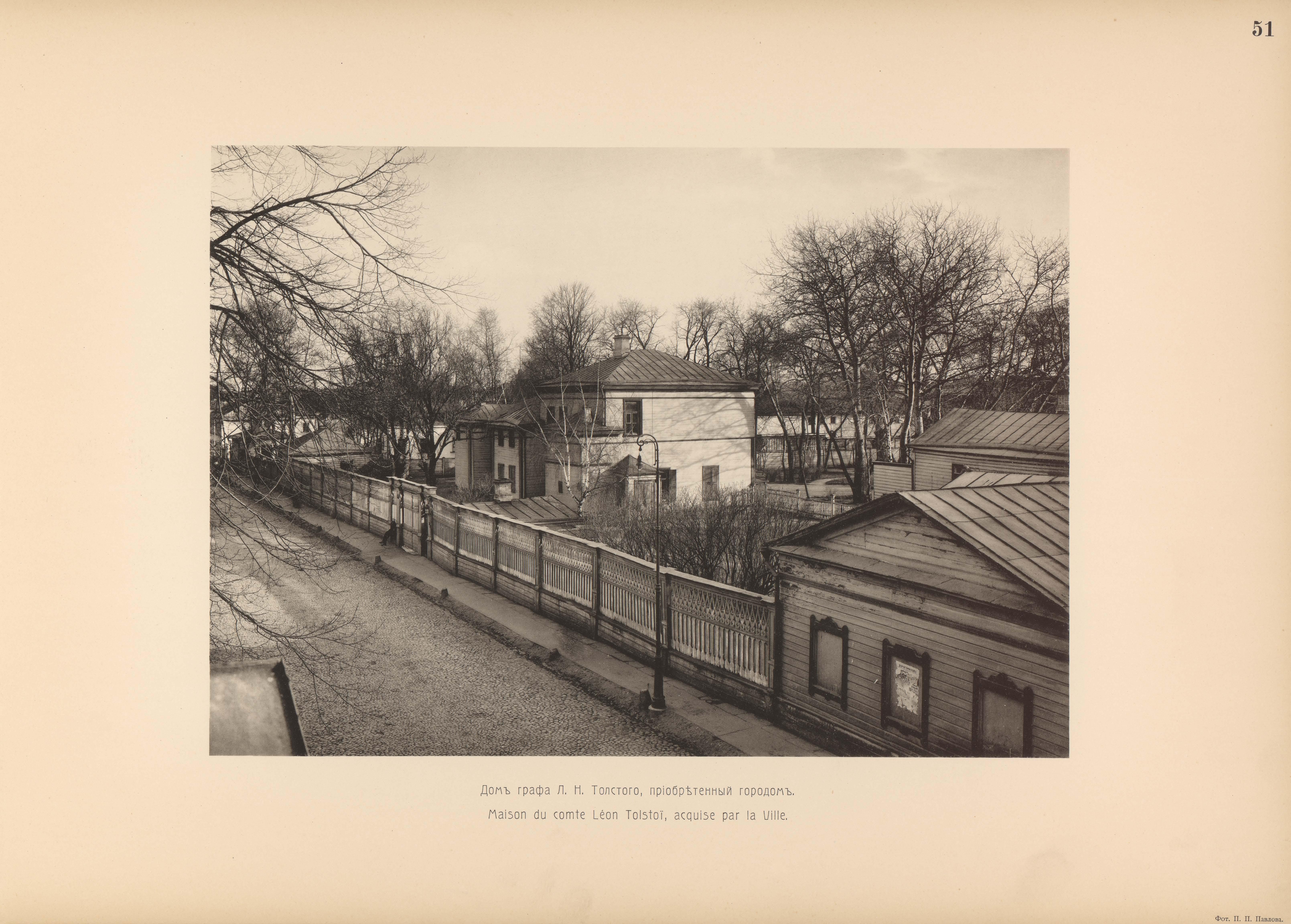Домъ графа Л. Н. Толстого, прiобрѣтенный городомъ. Видъ съ Хамовническаго пер.