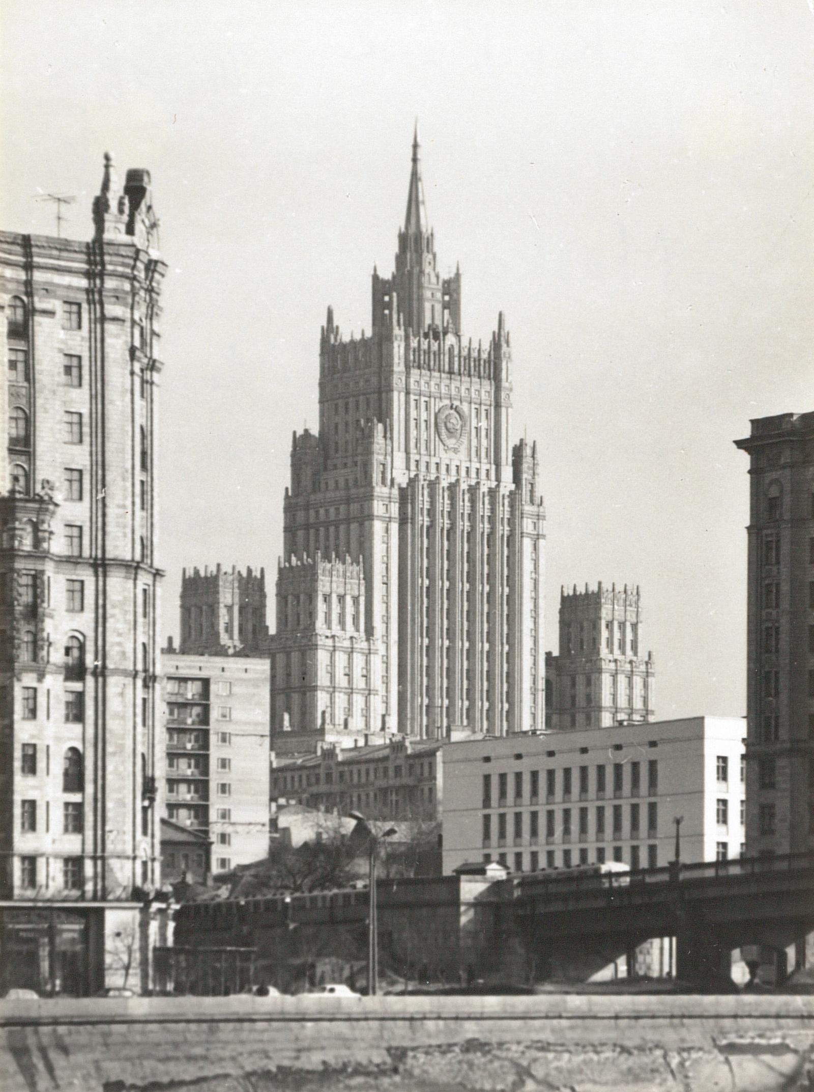 Москва. Министерство иностранных дел и внешней торговли