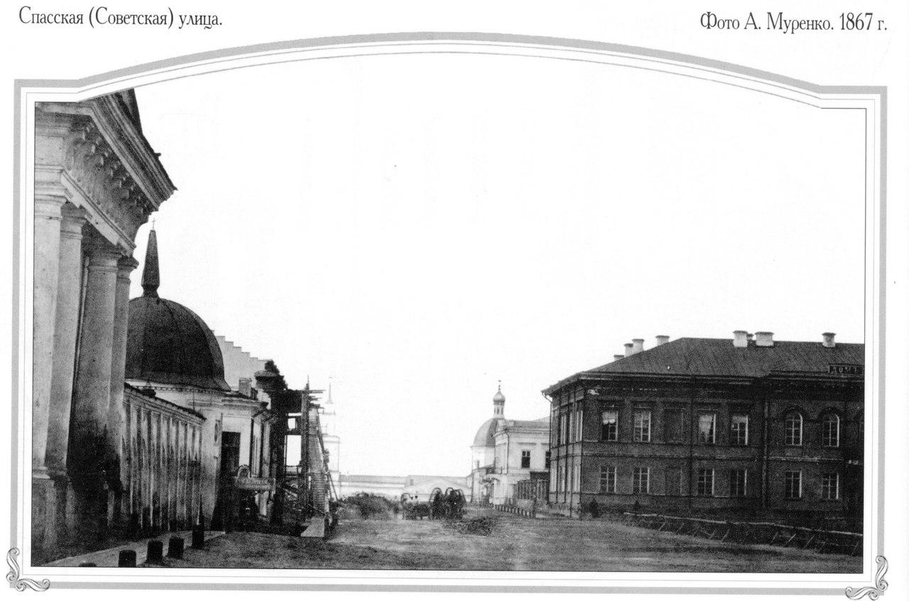 1867. Спасская улица