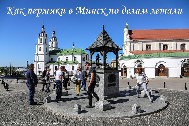 Как пермяки в Минск по делам летали.jpg