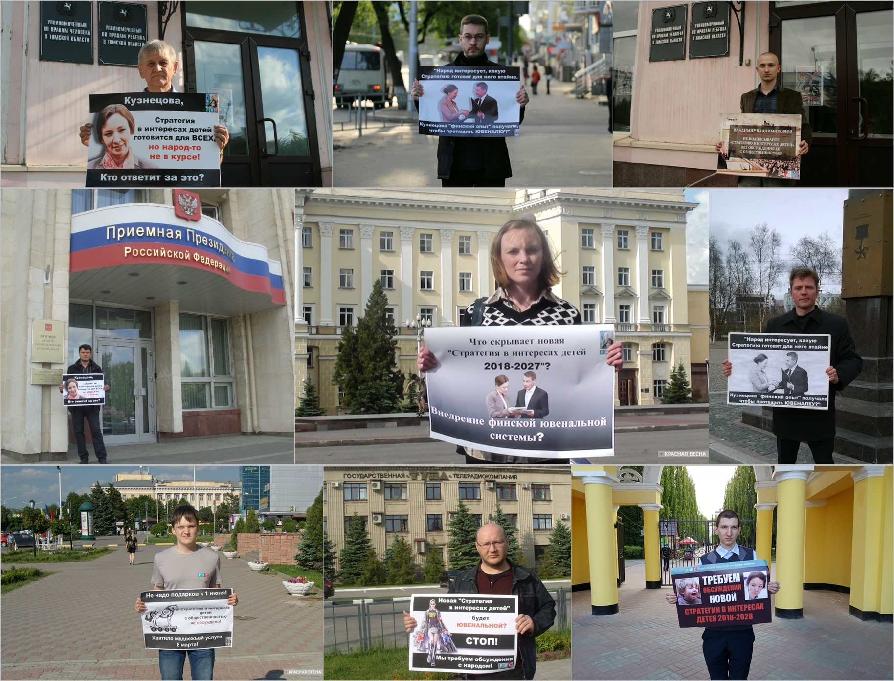 Пошла волна протестных пикетов против необсужденной Стратегии детства. pic7