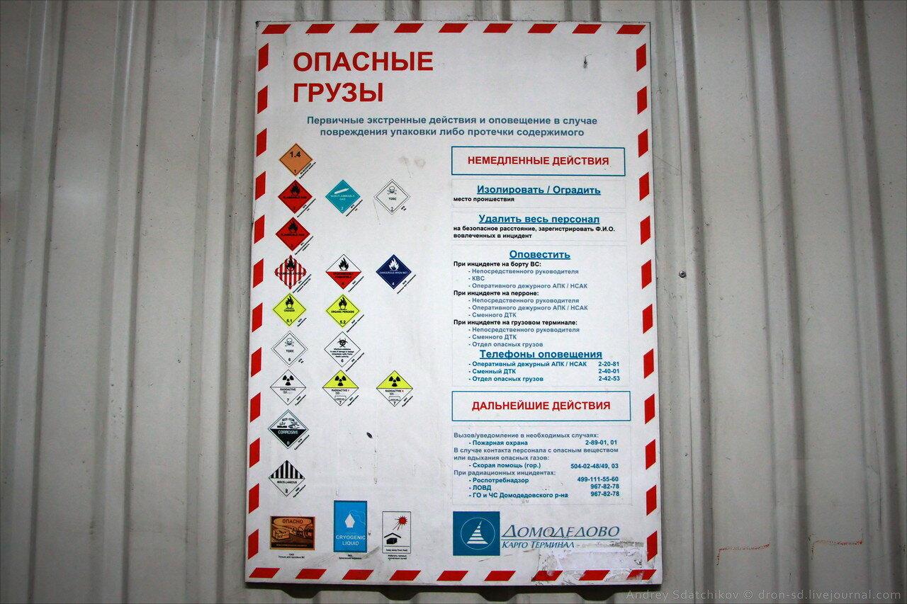 Грузовой терминал аэропорта Домодедово. Фото: dron-sd.livejournal.com