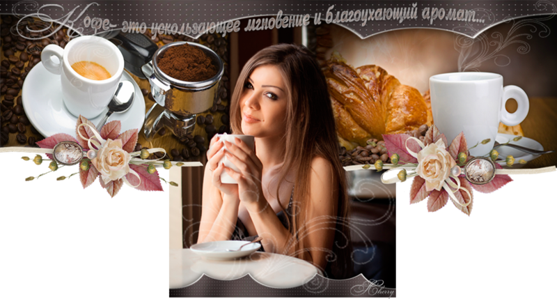 Кофейное-соло.png2.png