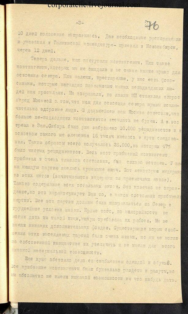 П-7, оп.1, д.626, 078.jpg
