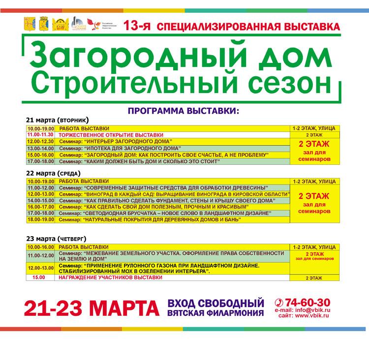 Программа выставки Загородный дом 2017