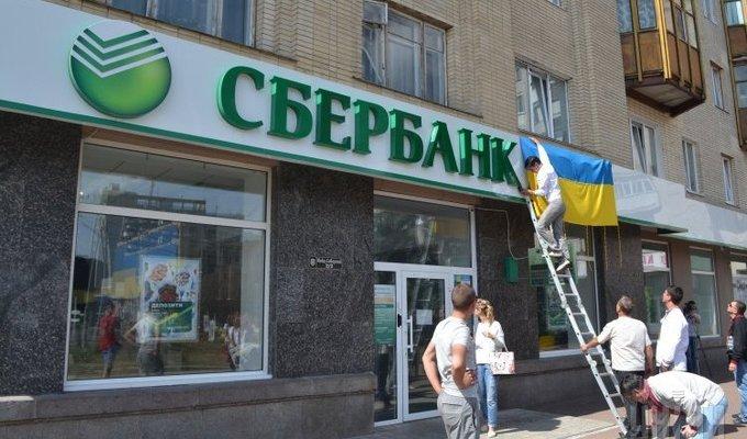 Российский «Сбербанк» подал апелляцию относительно запрета использовать бренд вУкраине