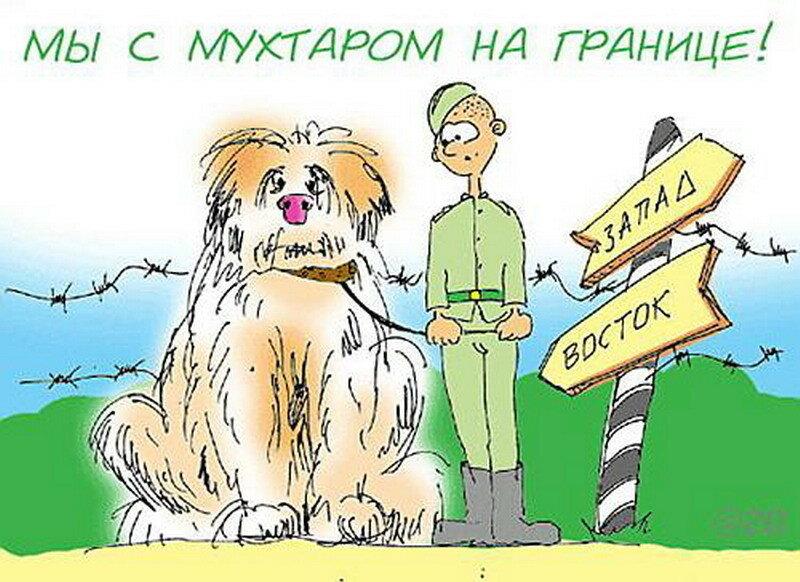 День пограничника поздравления с юмором