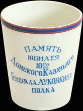 Стакан «В память юбилея 10-го Донского казачьего генерала Луковкина полка»