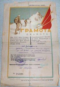 1939 Казахстан, Наградная ГРАМОТА на значок Альпинист СССР Первой ступени 3