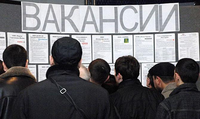 Замесяц вУкраинском государстве стало на 40 000 нигде неработающих больше
