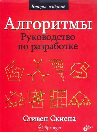 Книга - Алгоритмы. Руководство по разработке. 2-е издание.