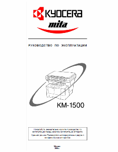 service - Инструкции (Service Manual, UM, PC) фирмы Mita Kyocera 0_137f30_d3dd92d3_orig