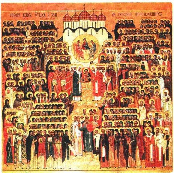 Собор русских святых Собор всех Святых в земле Российской просиявших