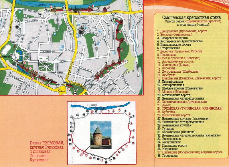 Смоленская крепость на современном плане города