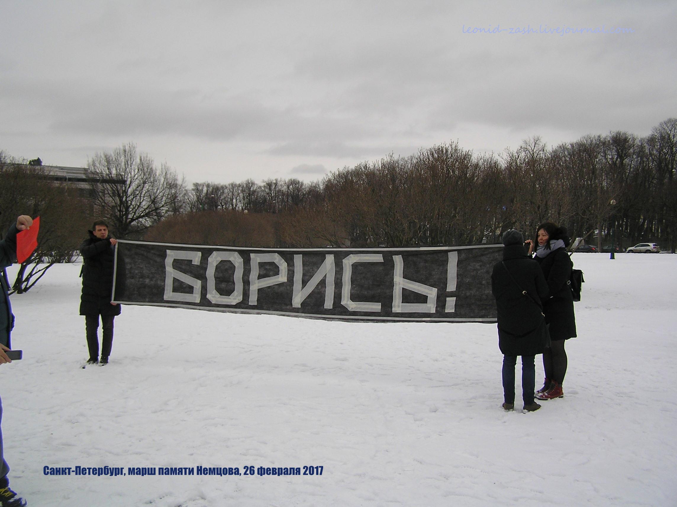 1 Немцов 74.JPG