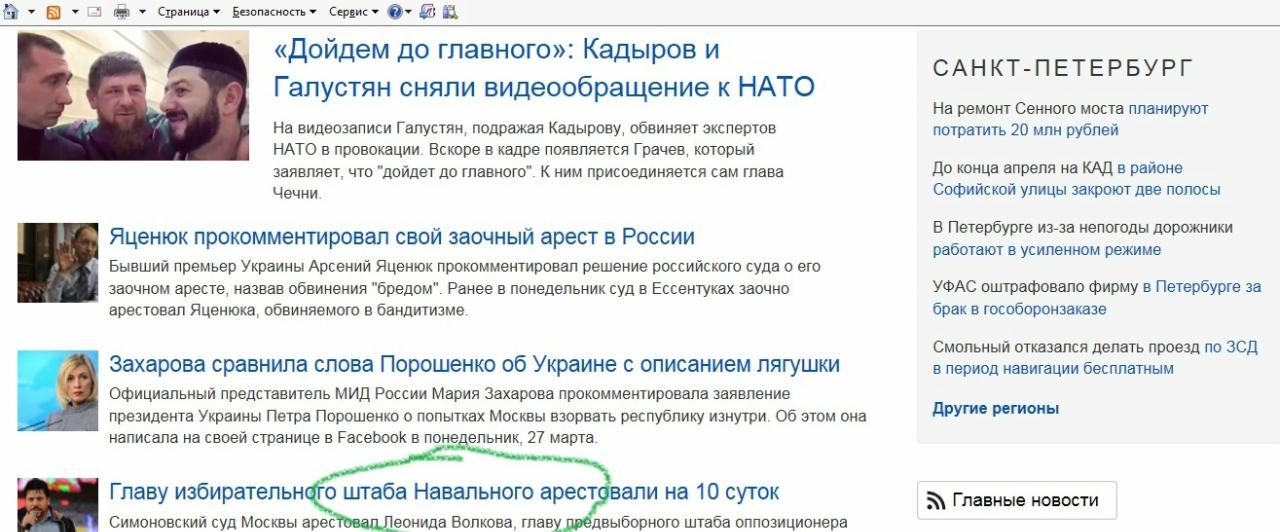 Yandex_новости.jpg