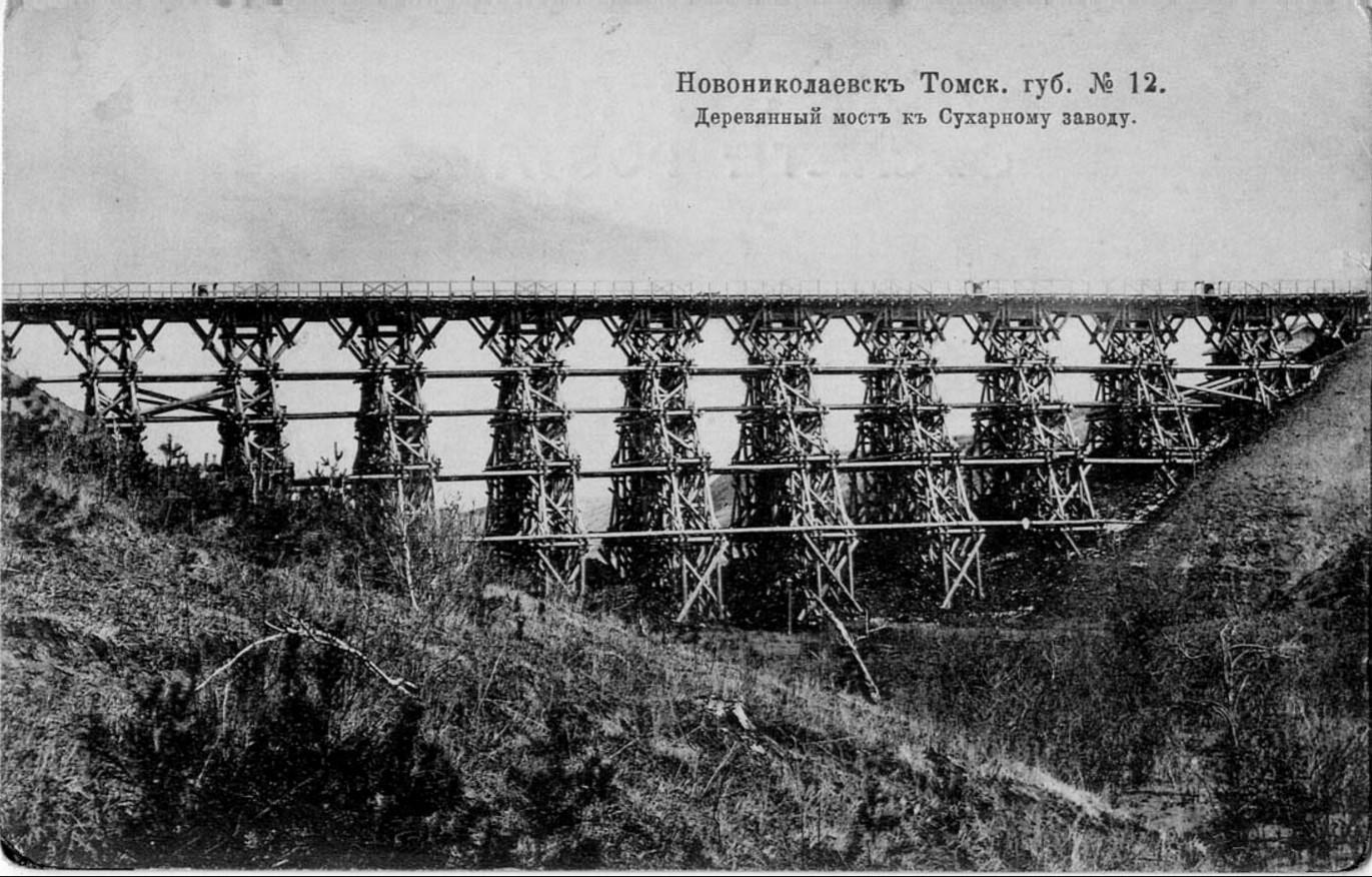 Деревянный мост к Военному сухарному заводу
