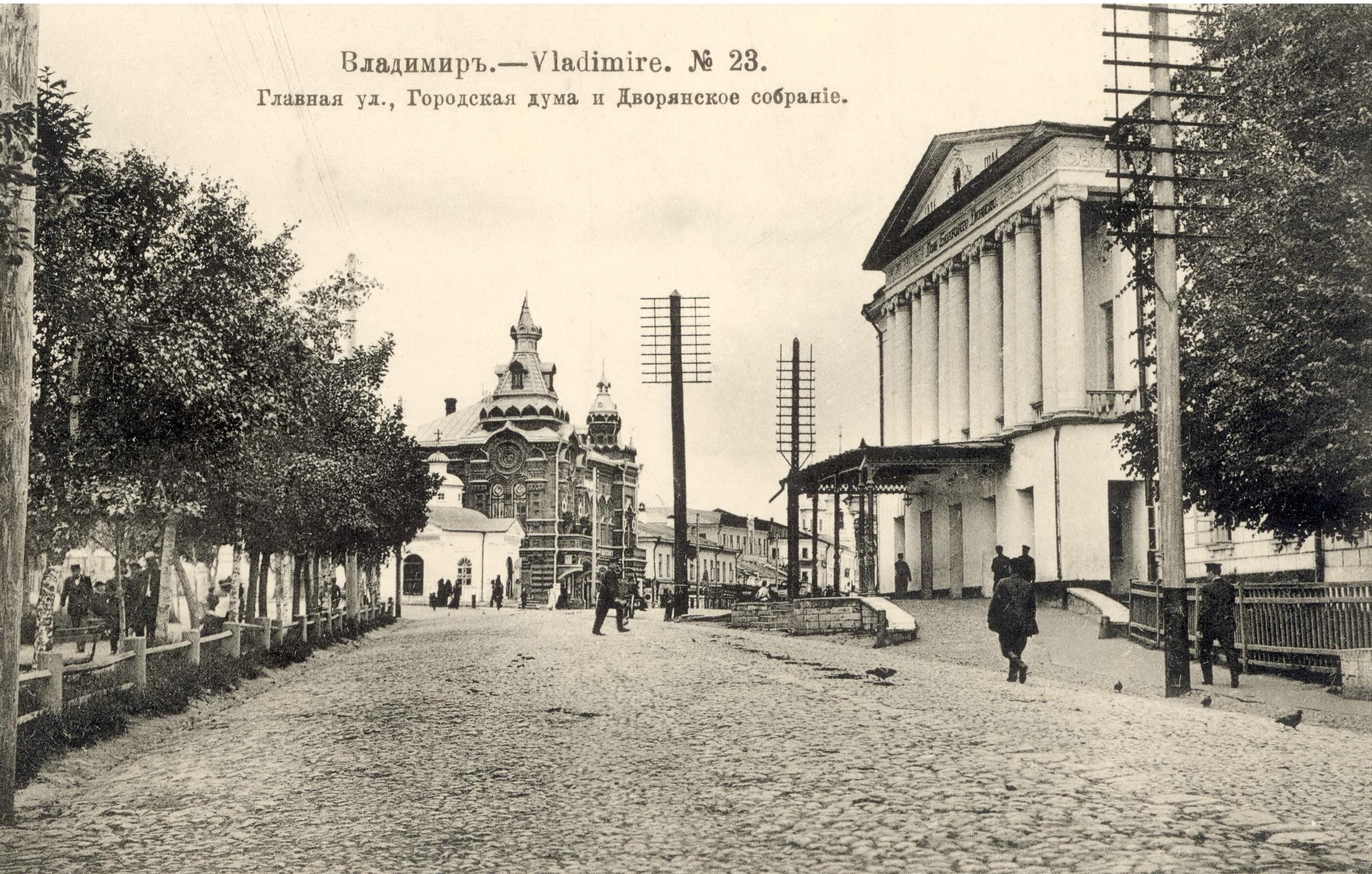 Главная улица, Городская дума и Дворянское собрание