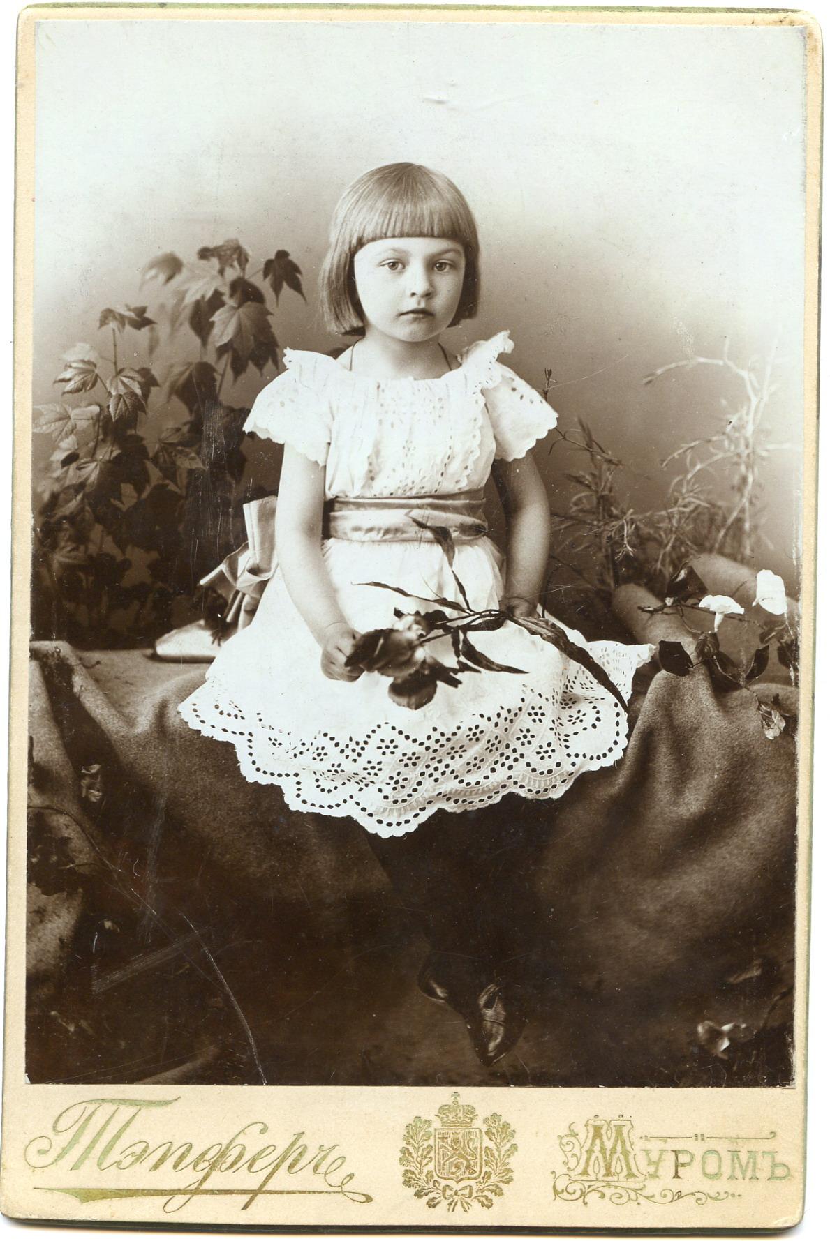 Портрет девочки из семьи Валенковых. 1903