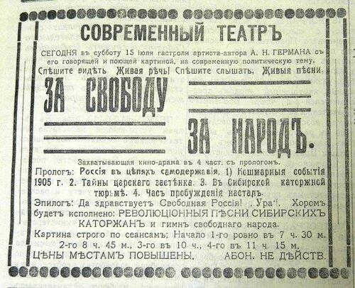 Народная свобода. – 1917. – 15 июля. – С. 1.