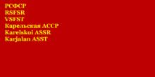 Flag_of_Karelian_ASSR_(1937).png