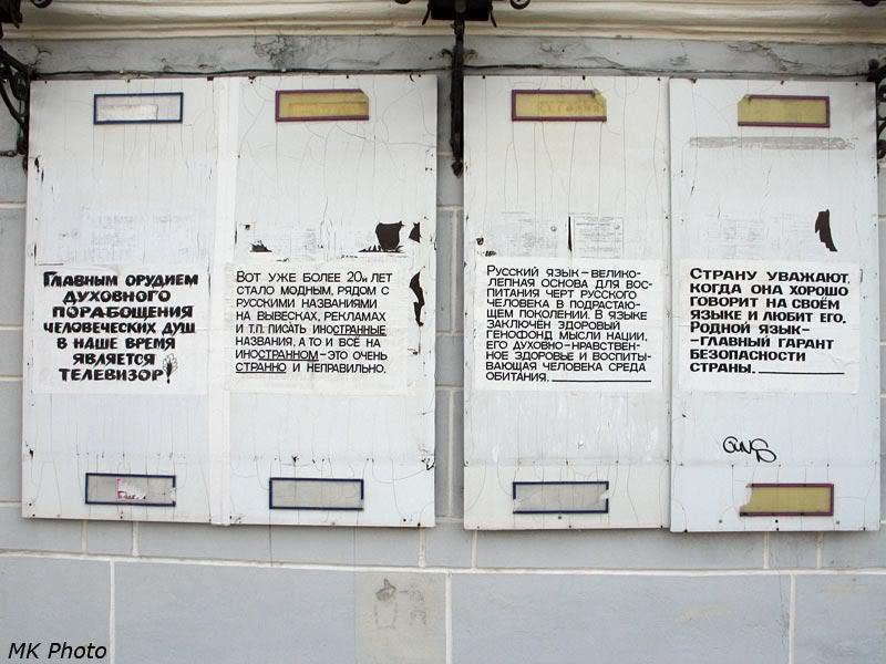 Листовки на стене