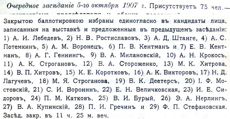 33. 1908 № 1, с..38-39.JPG