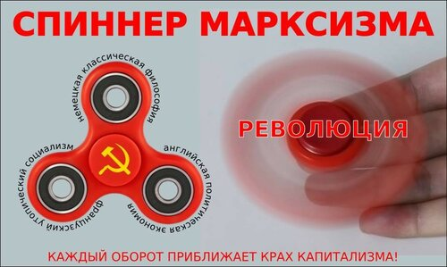 спиннер марксизма.jpg