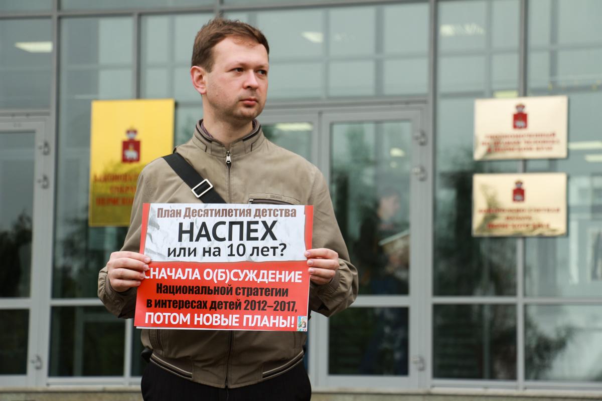 Последнее десятилетие детства в России-pic05-Пикет РВС. Пермь