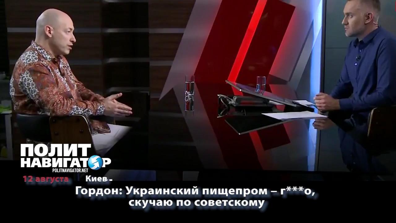 Гордон Украинский пищепром говно, скучаю по советскому