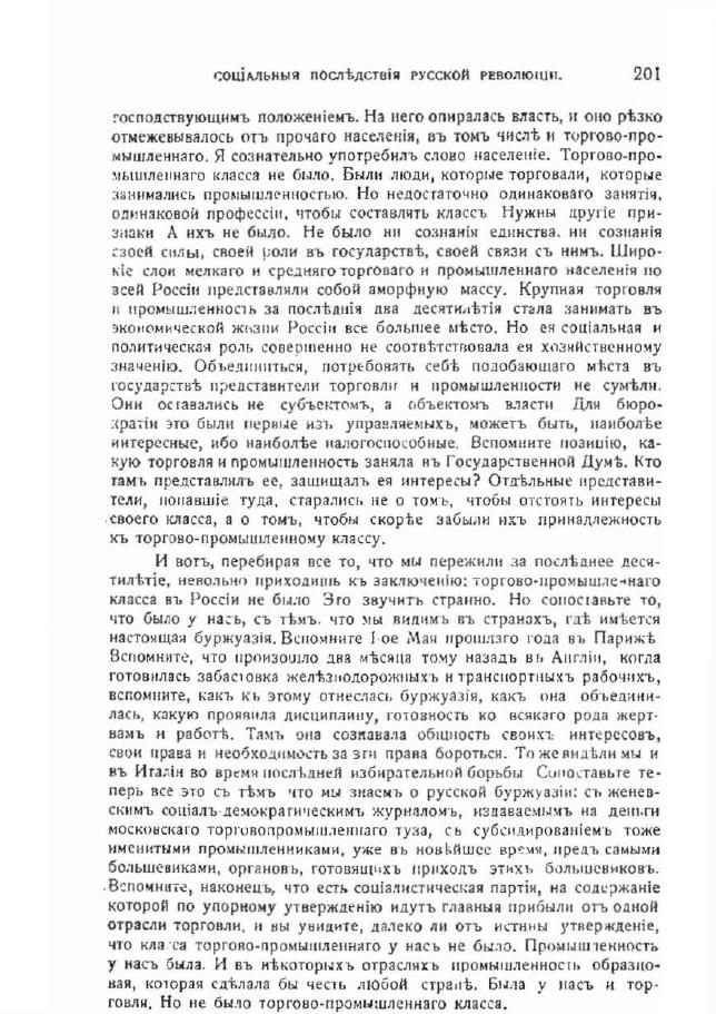 Русская мысль-София-1921-кн-8-9-с201