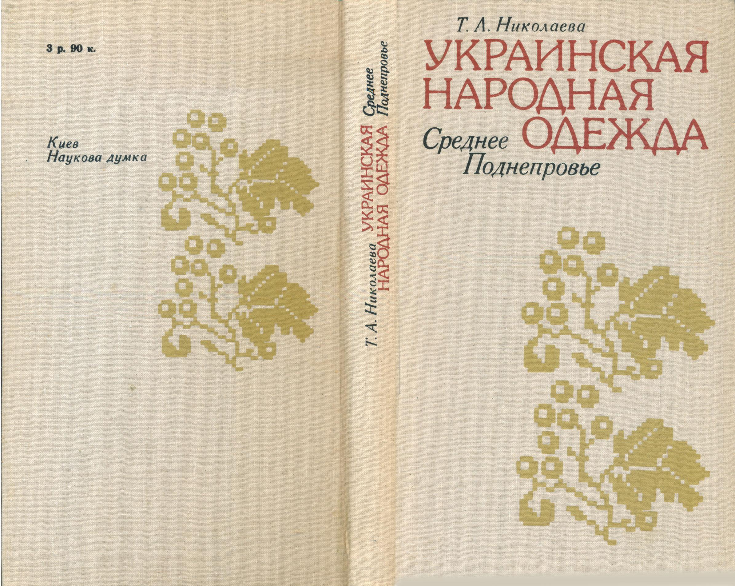 украина обложка.jpg