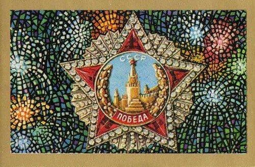 Открытка. С Днем Победы! 9 мая. Орден победы открытка поздравление картинка