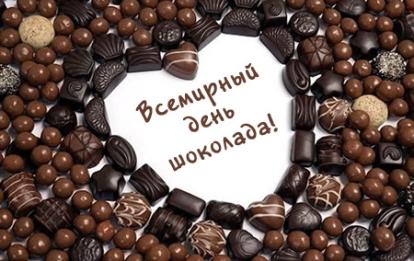 Открытка. 11 июля Всемирный день шоколада! Конфеты шоколадные!