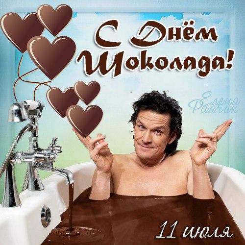 С днем шоколада! Мужчина в ванне с шоколадом открытки фото рисунки картинки поздравления
