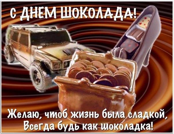 С днем шоколада! Сладкой жизни!