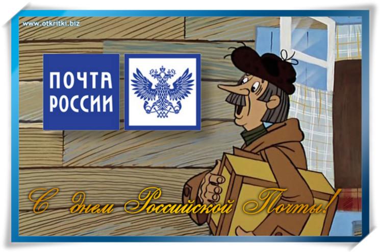 Открытки на день Почты России
