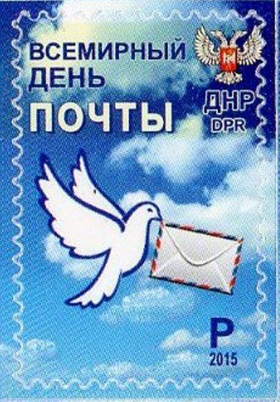 Открытки. Всемирный день Почты! Голубь с письмом