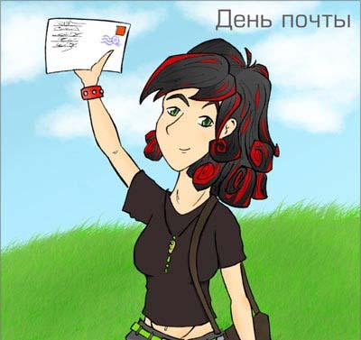 Открытки. С Днем Российской Почты! Почтальон-девушка
