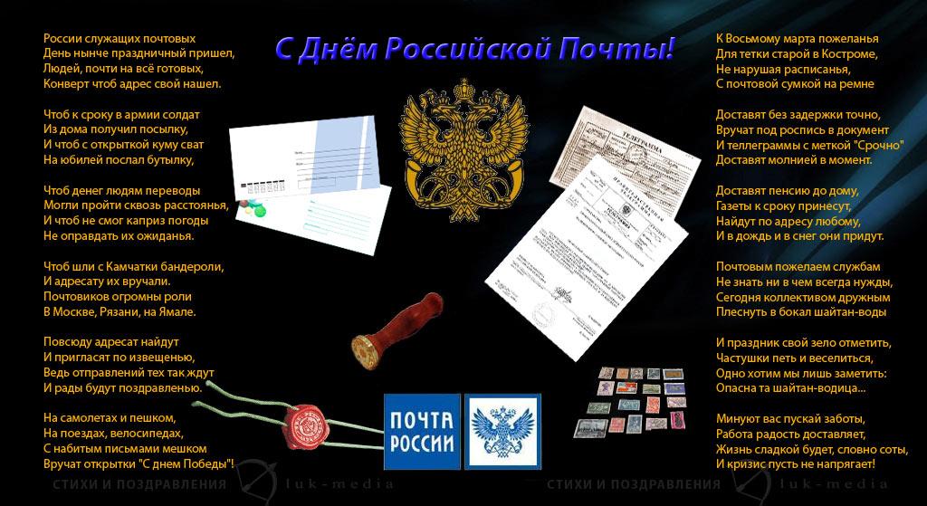 Открытки. С Днем Российской Почты! Праздничные стихи