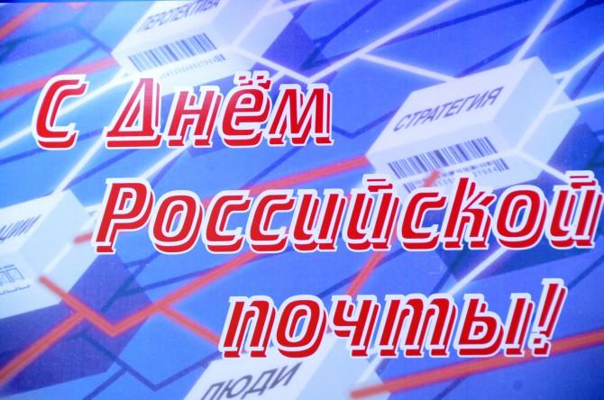 Открытки. С Днем Российской Почты! Создается новая стратегия