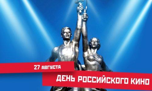Открытки. 27 августа. День Российского кино! Рабочий и колхозница