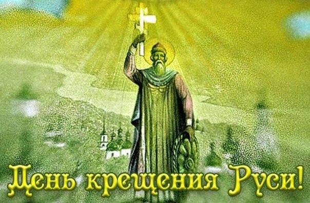 День Крещения Руси! Памятник князю Владимиру