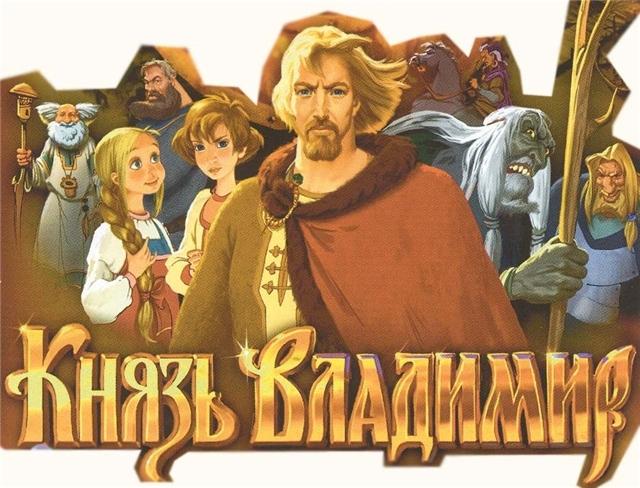 С Днем Крещения Руси! Князь Владимир открытки фото рисунки картинки поздравления