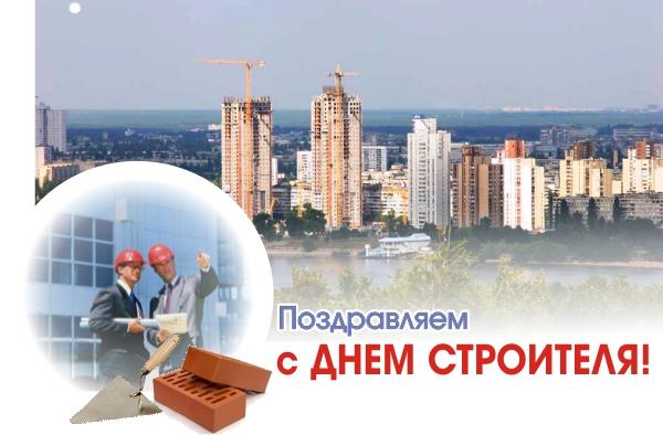 Открытка. Поздравляем С днем строителя! Новый город! открытки фото рисунки картинки поздравления