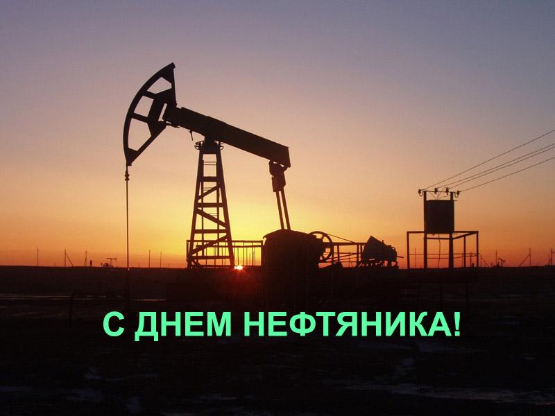Поздравление с Днём Нефтяника