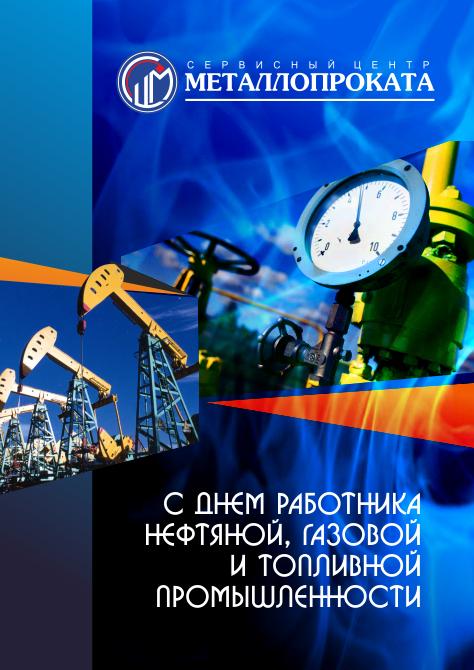 Поздравляем с Днём работника нефтяной и газовой промышленности! Здоровья открытки фото рисунки картинки поздравления
