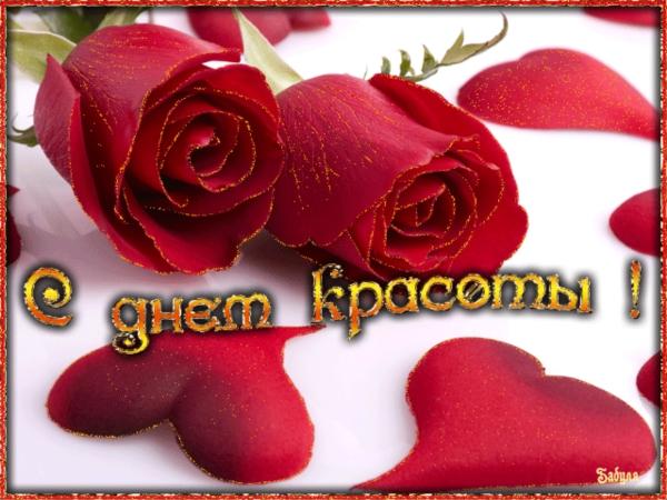 Открытки. День красоты. Розы, сердечки открытки фото рисунки картинки поздравления